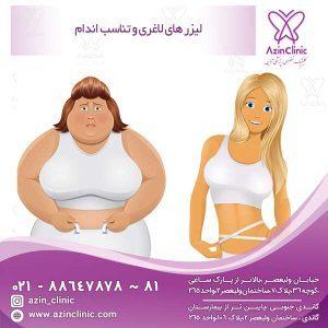 لیزرهای لاغری و تناسب اندام