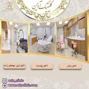 کلینیک تخصصی زیبایی و پزشکی